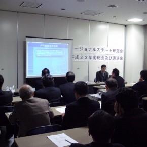 RS研究会 H23 総会・講演会(平成24年1月27日(金))