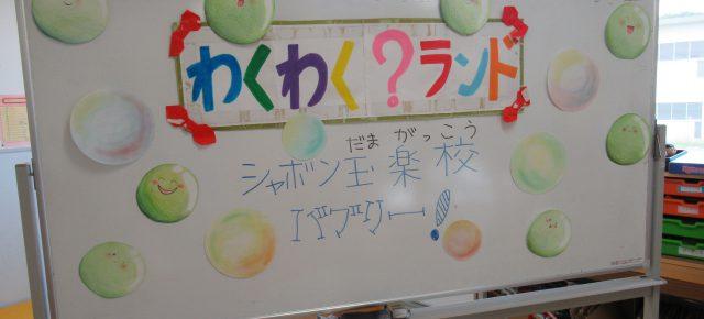 輪厚児童センター(わくわく?ランド)